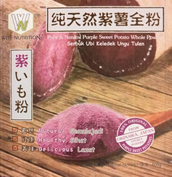 Natural Purple Sweet Potato Whole Powder