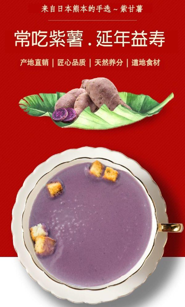 Purple Sweet Potato Benefits