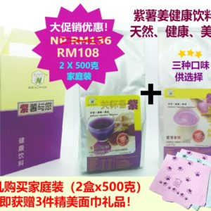 Wise Nutrition Purple Sweet Potato Special Family Pack Offer