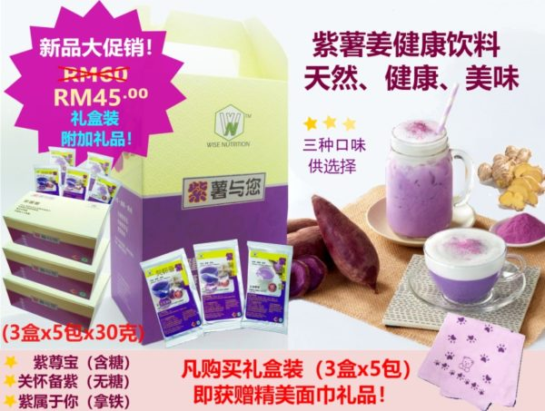 Wise Nutrition Purple Sweet Potato Special Offer Promo Pack