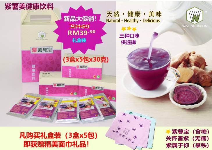 紫薯饮品 | Special Promo Pack