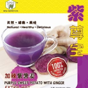 Wise Nutrition 紫薯姜健康饮料 Purple Sweet Potato Health Drinks